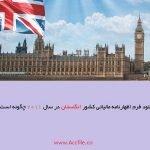 دانلود فرم اظهارنامه مالیاتی کشور انگلستان در سال ۲۰۱۱ چگونه است ؟؟