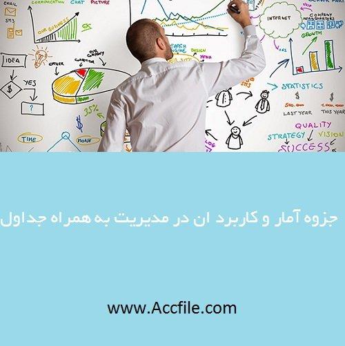 جزوه آمار و کاربرد آن در مدیریت به همراه کلیه جداول و پیوست های مورد نیاز