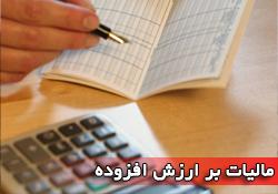 بخشنامه فرایند بررسی درخواست و صدور گواهینامه ثبت نام در نظام مالیات برارزش افزوده
