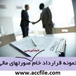 قرارداد حسابرسی بین حسابرسان و شرکتها چگونه است ؟ دانلود نمونه خام قرارداد