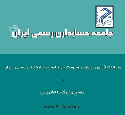سوالات آزمون عضویت در جامعه حسابداران رسمی ایران سال 1388 همراه با پاسخ تشریحی