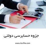 دانلود جزوه حسابرسی دولتی