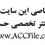 سوالات حسابداری دوره دکتری تخصصی (Ph.D) دانشگاه آزاد اسلامی در سال ۱۳۸9