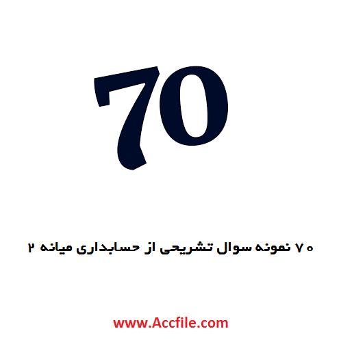 ۷۰ نمونه سوال تشریحی از حسابداری میانه (۲)