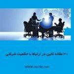 دانلود ۳۰ مقاله انگلیسی در ارتباط با حاکمیت شرکتی مناسب برای تحقیقات دانشگاهی