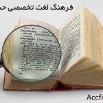 فایل اکسل فرهنگ لغت حسابداری ( انگلیسی – فارسی )