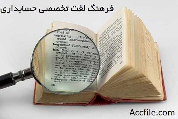 فایل اکسل فرهنگ لغت حسابداری ( انگلیسی - فارسی )
