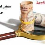 فایل اکسل محاسبه سطح اهمیت در حسابرسی منطبق با نشریه ۱۵۰ سازمان