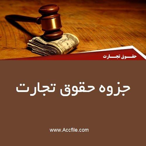 جزوه حقوق تجارت مرحوم دکتر فخاری استاد دانشگاه امام صادق(ع)