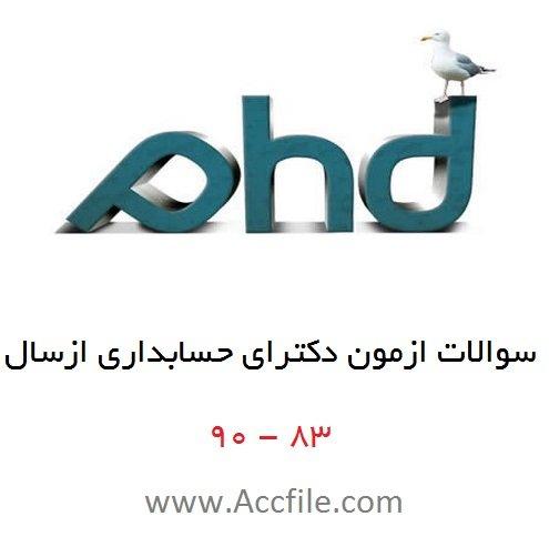 دانلود هشت دوره اخیر سوالات حسابداری دوره دکتری تخصصی (Ph.D) دانشگاه آزاد اسلامی