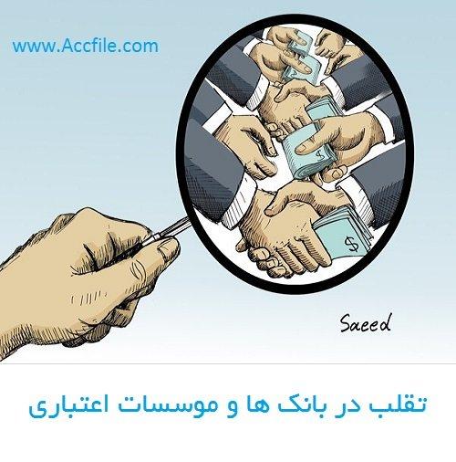مقاله پیرامون تقلب در بانک ها و موسسات اعتباری ایران و سایر نقاط جهان