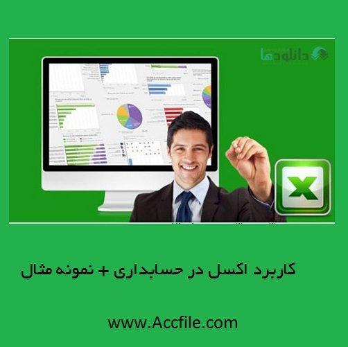 دانلود جزوه اموزشی کاربرد اکسل در حسابداری به همراه مثال نمونه در اکسل
