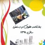 بخشنامه حقوق و دستمزد سال 1391  +  جدول معافیت مالیاتی سال 1391