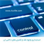 جزوه آموزشی حسابداری وجوه نقد و آموزش چگونگی ایجاد کنترل های داخلی آن
