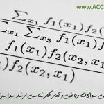 پاسخ تشریحی بخش ریاضی و آمار سوالات حسابداری آزمون ورودی دوره های کارشناسی ارشد ناپیوسته داخل سال ۱۳۹۱