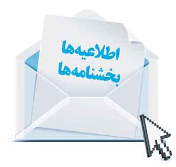 اطلاعیه در خصوص ارسال فهرست معاملات فصل بهار و تابستان سال ۱۳۹۵