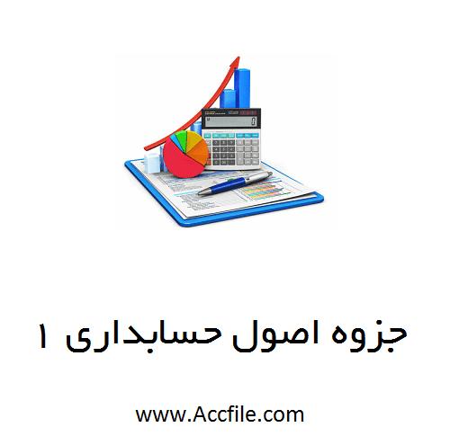 جزوه اصول حسابداری (۱) - به همراه مثال و مسائل حل شده