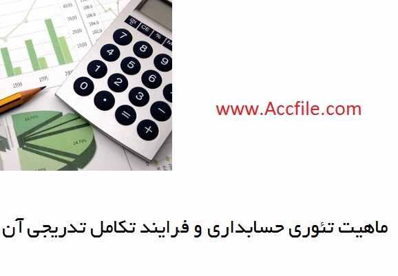 ماهیت تئوری حسابداری و فرایند تکامل تدریجی آن
