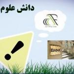 دانش علوم بانکی – ویژه آزمونهای استخدامی بانک