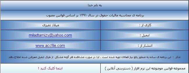 برنامه محاسبه مالیات حقوق