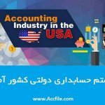 سیستم حسابداری دولتی کشور آمریکا
