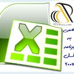 نگاهی به برنامه اکسل ۲۰۰۷