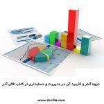 جزوه آمار و کاربرد آن در مدیریت و حسابداری از کتاب اقای عادل آذر