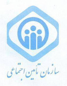 پرداخت کلیه مطالبات طرف های قرارداد سازمان تأمین اجتماعی تا پایان وقت اداری شنبه ۵ اسفند