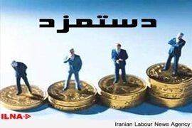پاسخهای جالب رئیس شورای عالی کار درباره مزد ۹۲