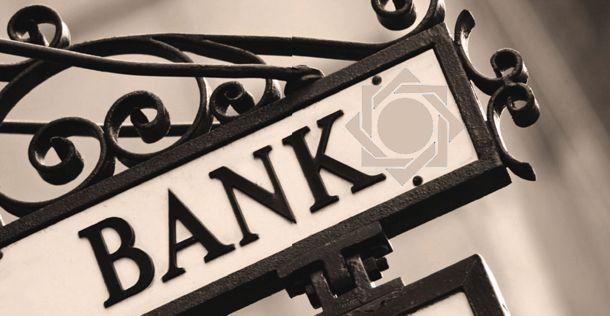 آیین نامه جدید ایجاد یا تعطیل واحدهای بانکی در داخل کشور