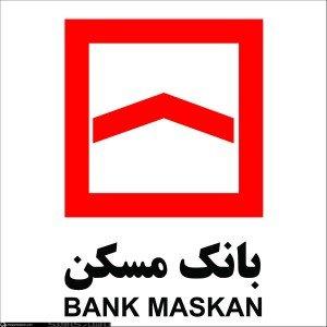 استخدام در بانک مسکن سرتاسر کشور