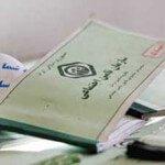 بخشنامه دستمزد مبنای کسر حق بیمه سال 1392