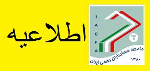 اطلاعیه شماره ۹۲/۳۴۲۳۲ مورخ ۱۳۹۲/۱/۱۷ جامعه حسابداران رسمی ایران درباره متن پیشنهادی جهت انعکاس موارد مرتبط با قانون مبارزه با پولشویی در گزارشهای حسابرسی صادره