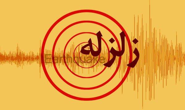 بخشودگی بدهی مالیات بر درآمد مودیان مناطق زلزله زده استان خراسان جنوبی