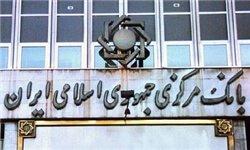 بخشنامه شماره ۹۱/۳۵۳۵۴۶ مورخ ۱۳۹۱/۱۲/۲۶ بانک مرکزی جمهوری اسلامی ایران موضوع آییننامه اجرایی جزء ۴ بند ۱۰۲ قانون بودجه سال ۱۳۹۱ کل کشور