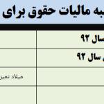 برنامه محاسبه ی مالیات حقوق تحت اکسل برای سال ۱۳۹۲
