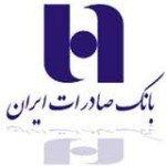 آگهی دعوت به همکاری بانک صادرات ایران ۱۲ / ۰۶ / ۱۳۹۲