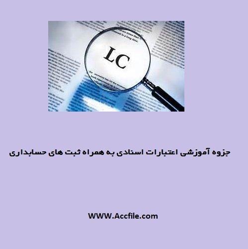 جزوه آموزشی اعتبارات اسنادی به همراه ثبت های حسابداری و قوانین مربوطه