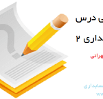 جزوه تئوری حسابداری ۲ از دکتر ساسان مهرانی
