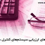 فرم های ارزیابی کنترل های داخلی