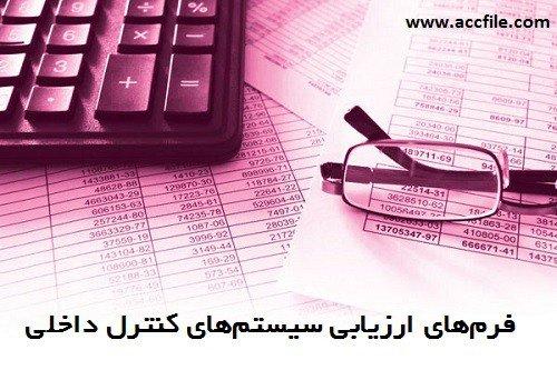 فرمهای ارزیابی سیستمهای کنترل داخلی