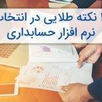 ۱۰ نکته طلایی در انتخاب نرم افزار حسابداری مناسب