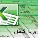 برنامه حسابداری با اکسل با قابلیت صدور سند و تهیه گزارشات و تراز