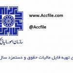 راهنمای تهیه فایلهای خروجی از نرم افزار جدید مالیات حقوق سازمان امور مالیاتی