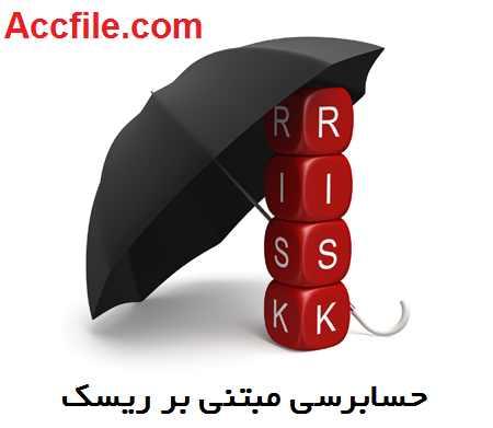 حسابرسی مبتنی بر ریسک تحت اکسل