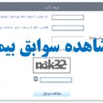 مشکل در سامانه استعلام سوابق بیمه شدگان شهریور و مهر ۱۳۹۵