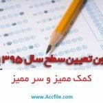آزمون تعیین سطح کمک ممیزین و سرممیزین سال ۱۳۹۵ به همراه پاسخنامه