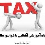 گارگاه آموزشی مهارتهای مالیاتی با تاکید بر مباحث کاربردی ( آموزش تصویری )