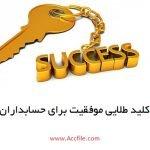 پنج کلید طلایی موفقیت برای حسابداران جوان