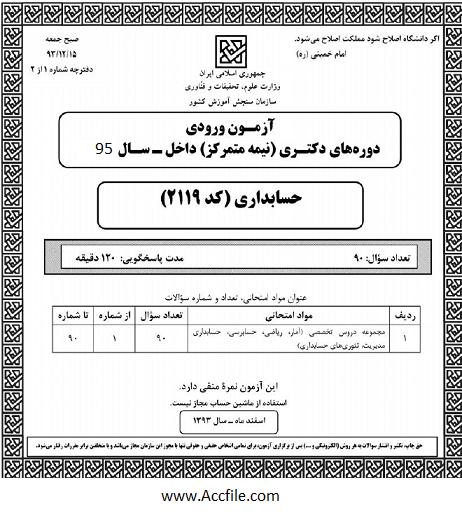 مجموعه سوالات عمومی و تخصصی دکترای دانشگاه های دولتی حسابداری در سال ۱۳۹۵